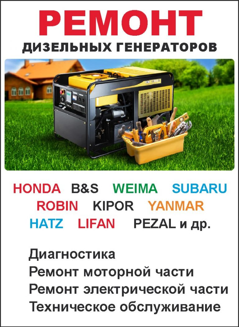 Ремонт дизель генераторов своими руками видео